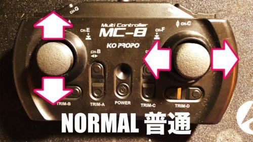 MC-8 通常設定