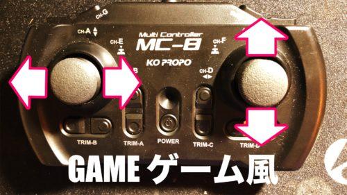 MC-8 ゲームコントローラー設置
