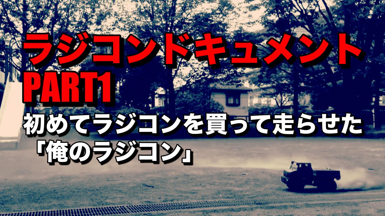 チームチョンマゲラジコン活動のブログです。