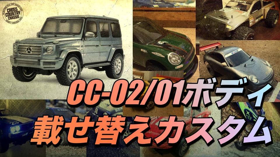 02 タミヤ cc